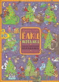 Елки-моталки : большая новогодняя находилка