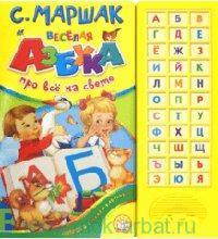 Веселая азбука про все на свете : азбука в стихах и картинках