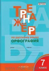 Тренажер по русскому языку : орфография : 7-й класс (соответствует ФГОС)