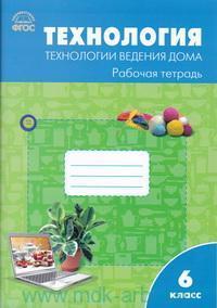 Технология. Технология ведения дома : 6-й класс : рабочая тетрадь : к УМК Н. В. Синицы, В. Д. Симоненко (М. : Вентана-Граф) (соответствует ФГОС)