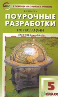 Поурочные разработки по географии : 5-й класс : к УМК И. И. Бариновой и др. (М. : Дрофа) (соответствует ФГОС)