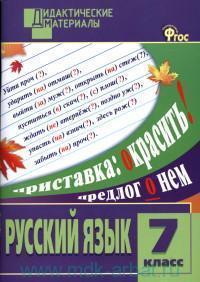 Русский язык : 7-й класс: разноуровневые задания (соответствует ФГОС)