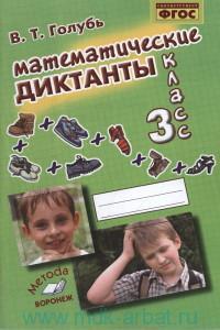 Математические диктанты : 3-й класс : практическое пособие для начальной школы (соответствует ФГОС)