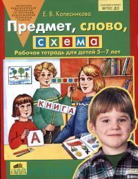 Предмет, слово, схема : рабочая тетрадь для детей 5-7 лет (соответствует ФГОС ДО)