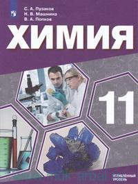 Химия : 11-й класс : углубленный уровень : учебное пособие для общеобразовательных организаций