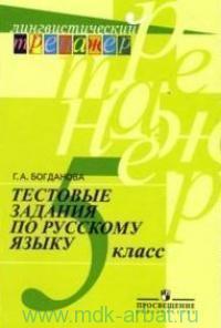 Тестовые задания по русскому языку : 5-й класс : учебное пособие для общеобразовательных организаций