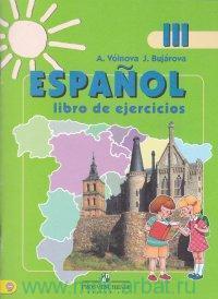 Испанский язык : рабочая тетрадь : 3-й класс : учебное пособие для учащихся общеобразовательных организаций и школ с углубленным изучением испанского языка = Espanol III : Libro de Ejercicios (ФГОС)