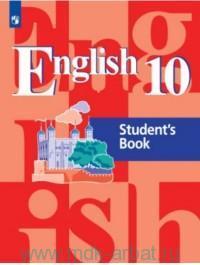 Английский язык : 10-го класса : учебное пособие для общеобразовательных организаций