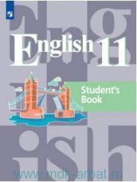 Английский язык : 11-го класса : учебное пособие для общеобразовательных организаций