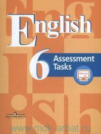 Английский язык : 6-й класс : контрольные задания : учебное пособие для общеобразовательных организаций