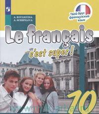 Французский язык : 10-й класс : учебное пособие для общеобразовательных организаций : базовый уровень = Le Francais C'est Super! 10 : Methode de Francais (ФГОС)