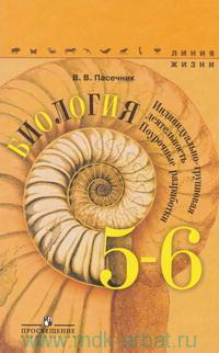 Биология : индивидуально-групповая деятельность : 5-6 й классы : учебное пособие для общеобразовательных организаций