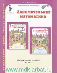 Занимательная математика : методическое пособие для 4-го класса (ФГОС)