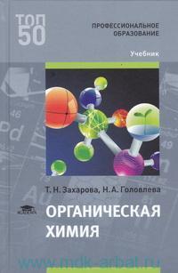 Органическая химия : учебник для студентов учреждений среднего профессионального образования