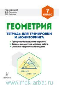 Геометрия : 7-й класс : Тетрадь для тренировки и мониторинга : учебное пособие