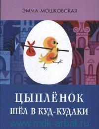 Цыпленок шел в Куд-кудаки : сказки