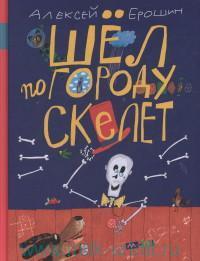 Шел по городу скелет : стихи для детей