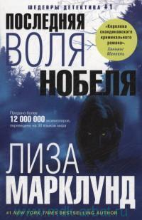 Последняя воля Нобеля : роман