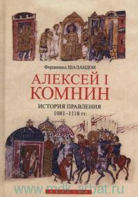 Алексей I Комнин : история правления (1081-1118)