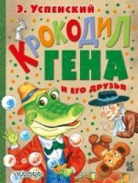 Крокодил Гена и его друзья : повесть-сказка