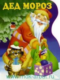 Дед Мороз : стихи