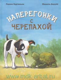 Наперегонки с черепахой