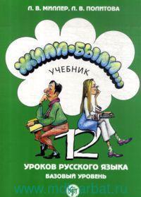 Жили-были... : 12 уроков русского языка. Базовый уровень : учебник
