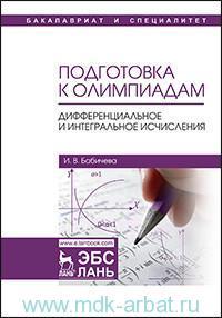 Подготовка к олимпиадам. Дифференциальное и интегральное исчисления : учебное пособие