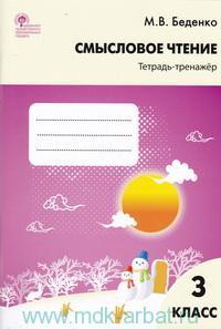 Смысловое чтение : тетрадь-тренажёр : 3-й класс (соответствует ФГОС)