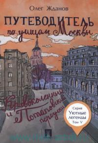 Путеводитель по улицам Москвы. Кривоколенный и Потаповский переулки