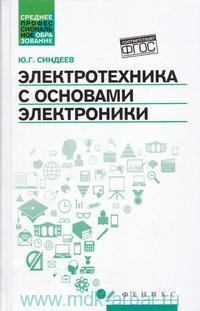 Электротехника с основами электроники : учебное пособие (соответствует ФГОC)