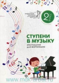 Ступени в музыку : хрестоматия для фортепиано. Ступень 2 : 2-й класс ДМШ и ДШИ : учебно-методическое пособие