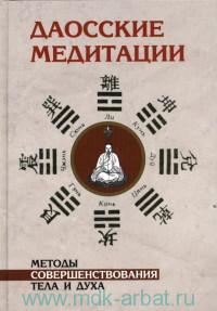 Даосские медитации : способы совершенствования тела и духа