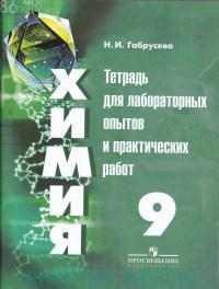Химия : 9-й класс : тетрадь для лабораторных опытов и практических работ : учебное пособие для общеобразовательных организаций
