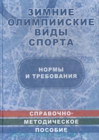 Зимние олимпийские виды спорта : нормы и требования : справочно-методическое пособие в таблицах и чертежах