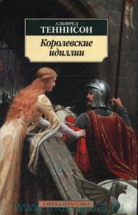 Королевские идиллии : стихотворения