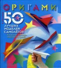 Оригами : 50 лучших моделей самолетов