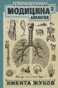 Модицина 2. Апология. Encyclopedia Pathologica