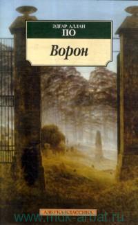 Ворон : стихотворения и поэмы