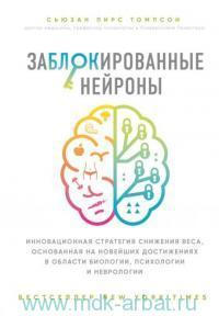 Заблокированные нейроны : инновационная стратегия снижения веса, основанная на новейших достижениях в области биологии, психологии и неврологии