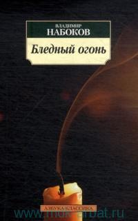 Бледный огонь : роман