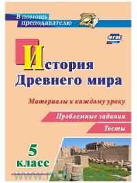 История Древнего мира : 5-й класс : материалы к каждому уроку. Проблемные задания. Тесты