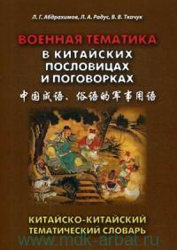 Военная тематика в китайских пословицах и поговорках : китайско-китайский тематический словарь