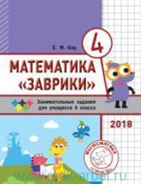 """Математика """"Заврики"""" : сборник занимательных заданий для учащисхя 4-го класса (ФГОС)"""