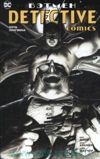 Бэтмен. Detective Comics : Ночь пингвина : графический роман