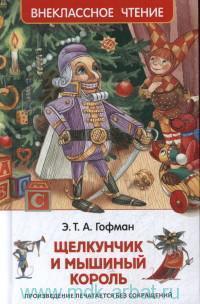 Щелкунчик и Мышиный Король : сказка