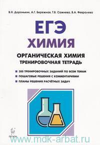 Химия. ЕГЭ. Раздел