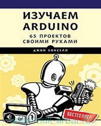 Изучаем Arduino : 65 проектов своими руками