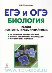 """Биология : ЕГЭ и ОГЭ : раздел """" Растения, грибы, лишайники """" : теория, тренировочные задания : учебно-методическое пособие"""