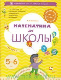 Математика до школы : рабочая тетрадь для детей 5-6 лет. В 2 ч. Ч.1